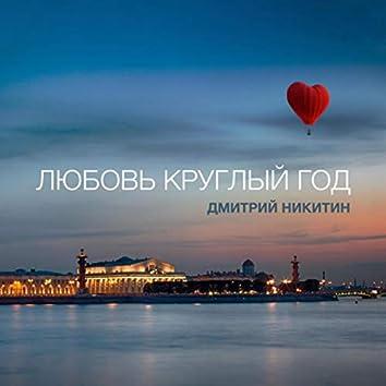 Любовь круглый год