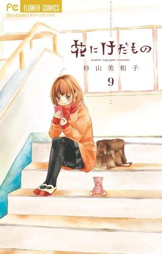 花にけだもの (9) (少コミフラワーコミックス)