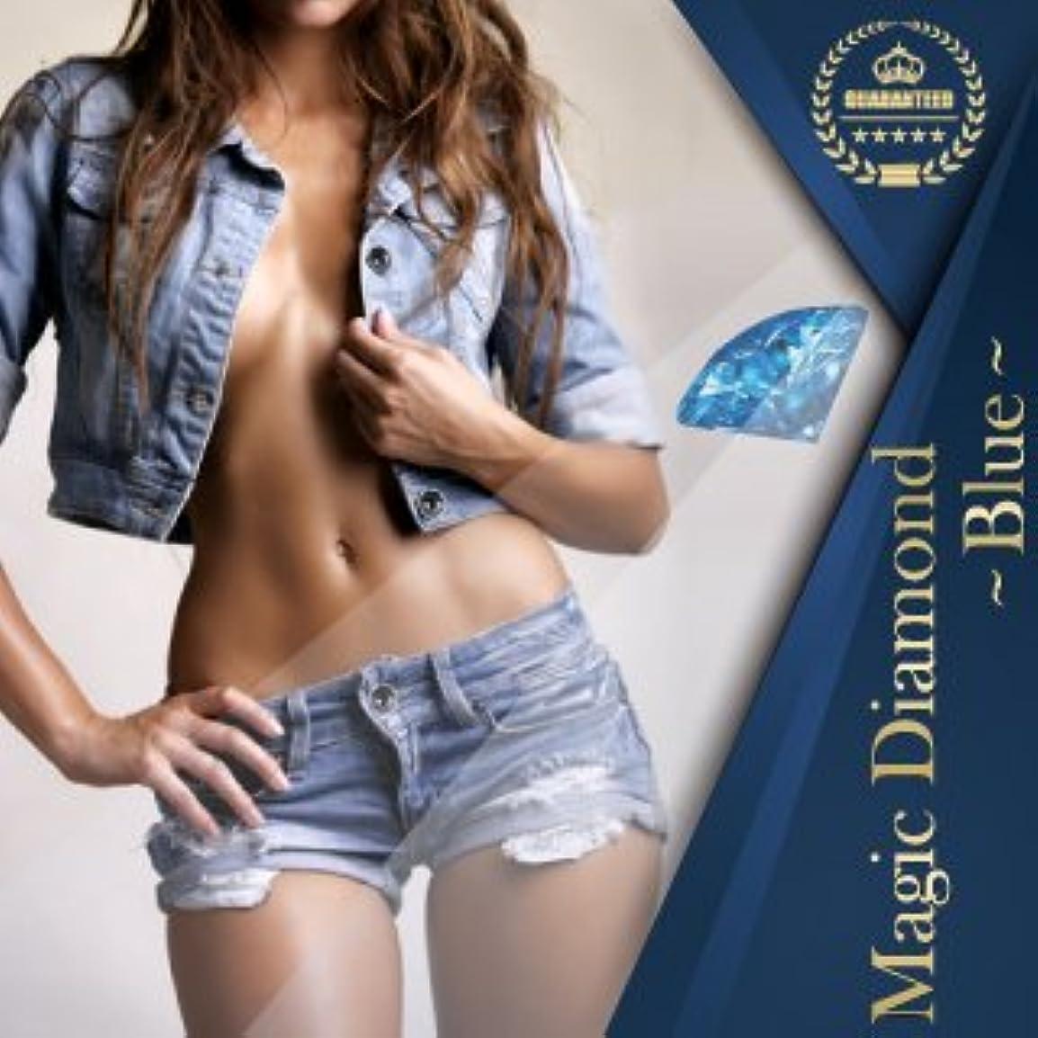 合唱団プライム石膏Magic Diamond Blue マジックダイアモンドブルー 3個セット