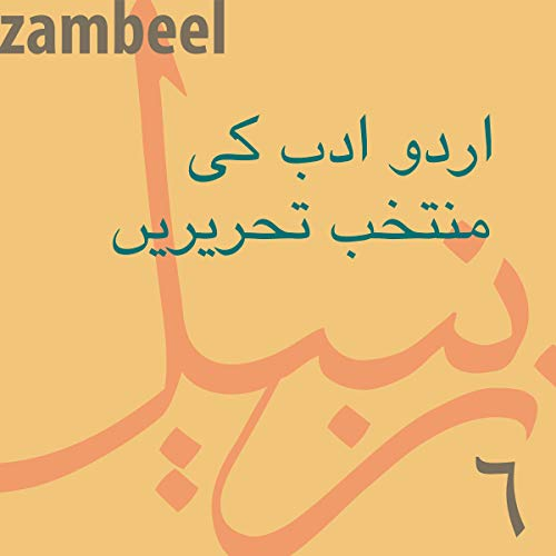 Urdu Adab Ki Muntakhib Tehreerain, Vol. 6 [Selected Writings of Urdu Literature, Vol. 6] audiobook cover art