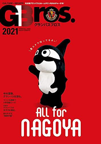 グランパスブロス 2021 (TOKYO NEWS MOOK 935号)