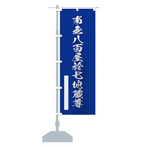 南無八百屋於七地蔵尊 のぼり旗 サイズ選べます(スリム45x180cm 左チチ)