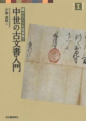 中世の古文書入門 (視点で変わるオモシロさ!)の詳細を見る