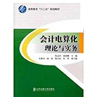Computerized Accounting Theory and Practice of Higher Education second five planning materials(Chinese Edition)