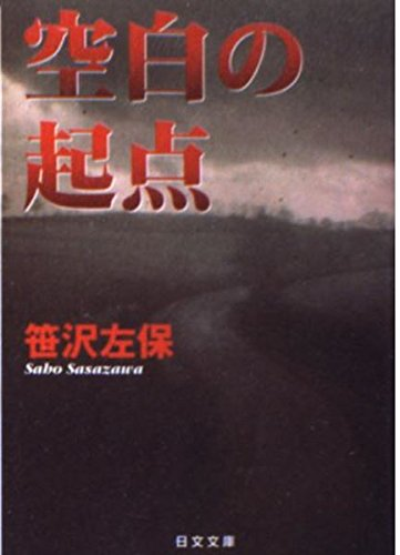 空白の起点 (日文文庫)