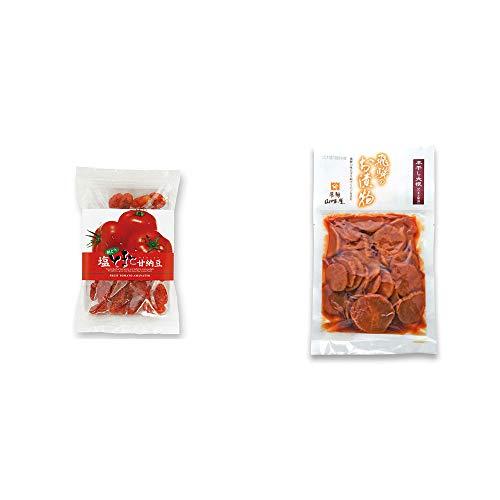 [2点セット] 朝どり 塩とまと甘納豆(150g)・飛騨山味屋 本干し大根(135g)