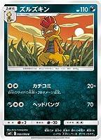 ポケモンカードゲーム/PK-SM11-060 ズルズキン U