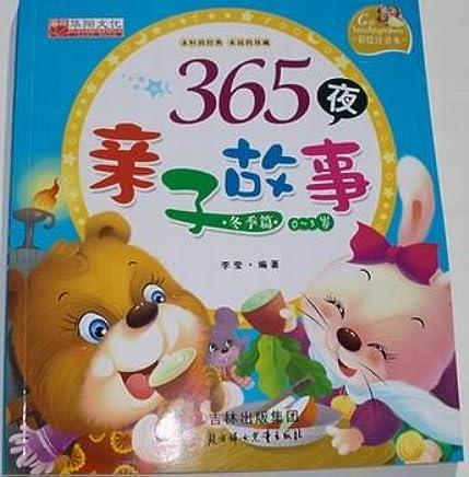 365夜亲子故事书套装畅销宝宝睡前童话图书0-3-6岁幼儿童早教书籍 (华阳文化)