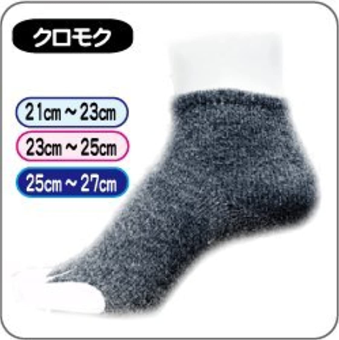 あいまいな数値コミットメント冷え性?足のむくみ対策に 竹繊維の入った?指なし健康ソックス (23cm~25cm, クロムク)