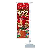 クリスマスセール開催中 のぼり旗 サイズ選べます(スリム45x180cm 右チチ)