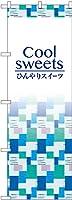 のぼり Coolsweets SNB-4830 [並行輸入品]