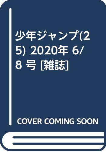 週刊少年ジャンプ(25) 2020年 6/8 号 [雑誌]