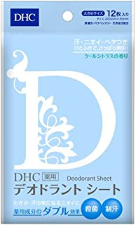 【医薬部外品】DHC薬用デオドラント シート(ボディ用ふき取りシート)