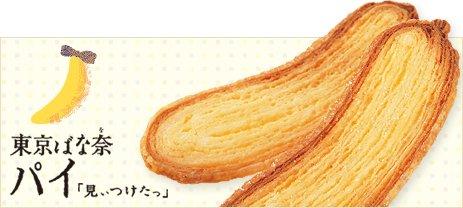 Tokyo Banana Cake Pie