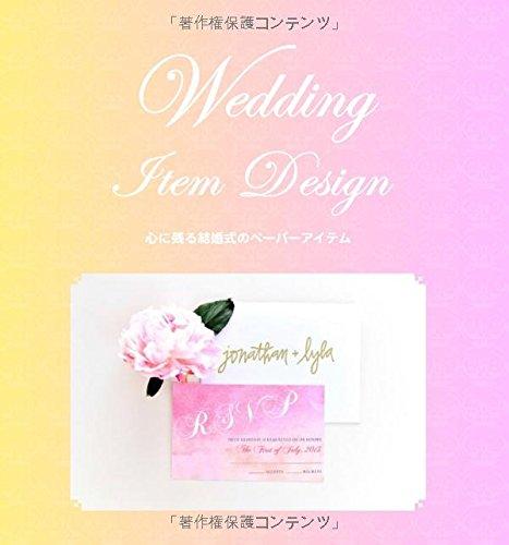 Wedding Item Design 心に残る結婚式のペーパーアイテム