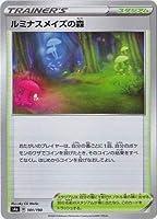 ポケモンカードゲーム PK-S4a-181 ルミナスメイズの森(キラ)