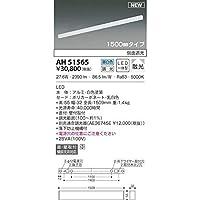 コイズミ LED直付器具 AH51565