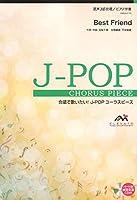 EMG3-0118 合唱J-POP 混声3部合唱/ピアノ伴奏 Best Friend (合唱で歌いたい!JーPOPコーラスピース)