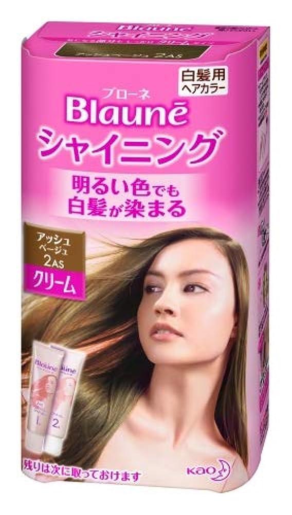 意識的を必要としています始める花王 ブローネ シャイニングヘアカラー クリーム 1剤50g/2剤50g(医薬部外品)《各50g》<カラー:アッシュBE>
