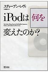 iPodは何を変えたのか? 単行本