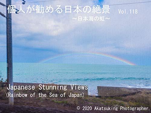 個人が勧める日本の絶景 Vol.118 ~日本海の虹~: Japanese Amazing Views Rainbow of the Sea of Japan