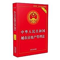 正版现货 2018年8月新版 中华人民共和国城市房地产管理法11实用版 实用附录 详致解读 精选法规 附赠电子版 9787509396599