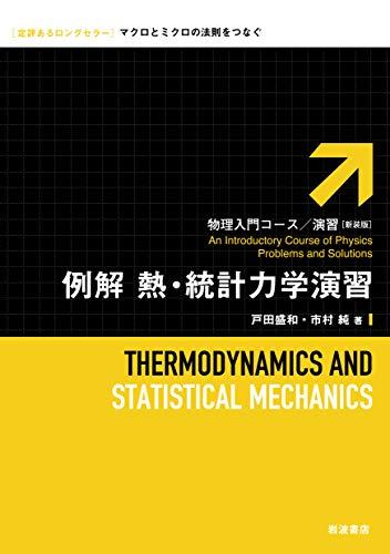 例解 熱・統計力学演習 (物理入門コース・演習)の詳細を見る