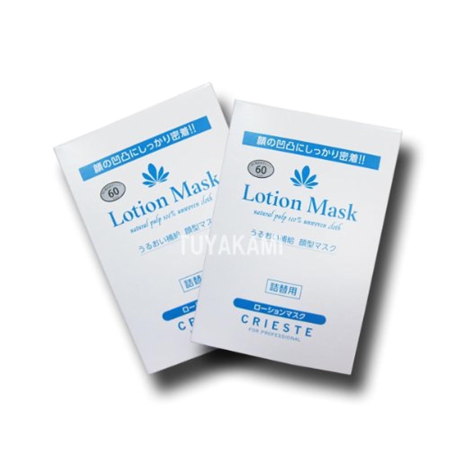 黒稚魚請うクリエステ ローションマスク 詰替用 150コ入×2個