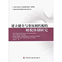 建立健全与事权相匹配的财税机制研究[WX]李齐云中国财政经济出版社一9787509543245