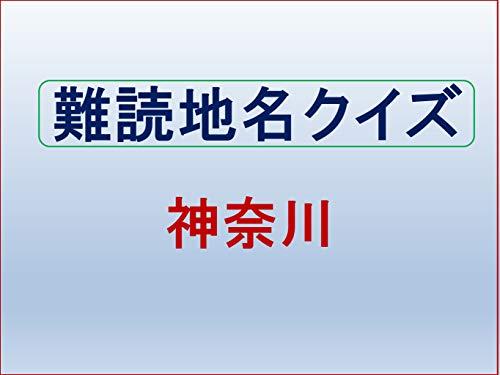 難読地名クイズ神奈川