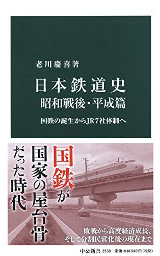 日本鉄道史 昭和戦後・平成篇-国鉄の誕生からJR7社体制へ (中公新書)