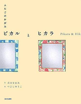 ふたごのかがみ ピカルとヒカラ (フタゴノカガミ ピカルとヒカラ) (ことばとえ)