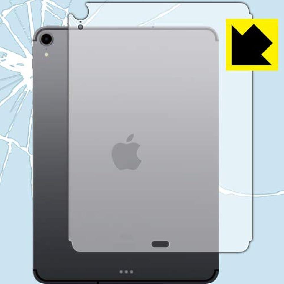 能力地元賞賛特殊素材で衝撃を吸収 衝撃吸収[光沢]保護フィルム iPad Pro (11インチ) 背面のみ[Wi-Fi + Cellularモデル] 日本製