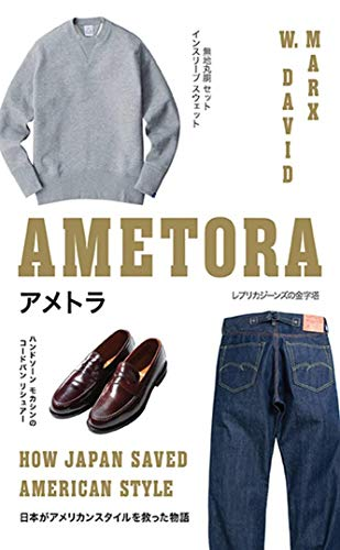 Image of Ametora: How Japan Saved American Style (BASIC BOOKS/PER)