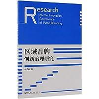 区域品牌创新治理研究