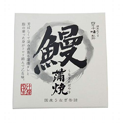 四万十生産(有) うなぎ缶詰蒲焼