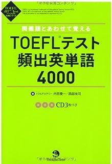 同義語とあわせて覚えるTOEFLテスト頻出英単語4000 (TOEFL iBT Test パーフェクト対策シリーズ)