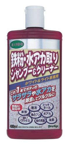 プレステージ 鉄粉・水アカ取りシャンプー クリーナー ホワイト SC-1