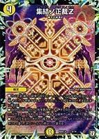 デュエルマスターズ DMBD07-b 5/14 集結ノ正裁Z 超誕!!ツインヒーローデッキ80 Jの超機兵VS聖剣神話†