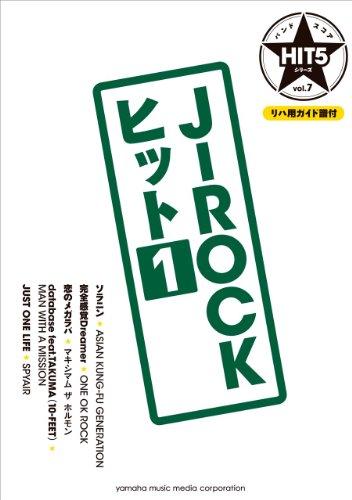 バンドスコア HIT5シリーズ Vol.07 J-ROCKヒット1 【リハ用ガイド譜付】