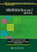 国际贸易实务(英文版)(第四版)辅导用书