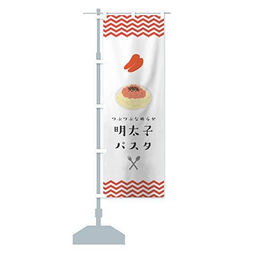 明太子パスタ のぼり旗 サイズ選べます(コンパクト45x150cm 左チチ)