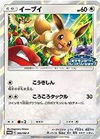 ポケモンカードゲーム/PK-SM-P-306 イーブイ
