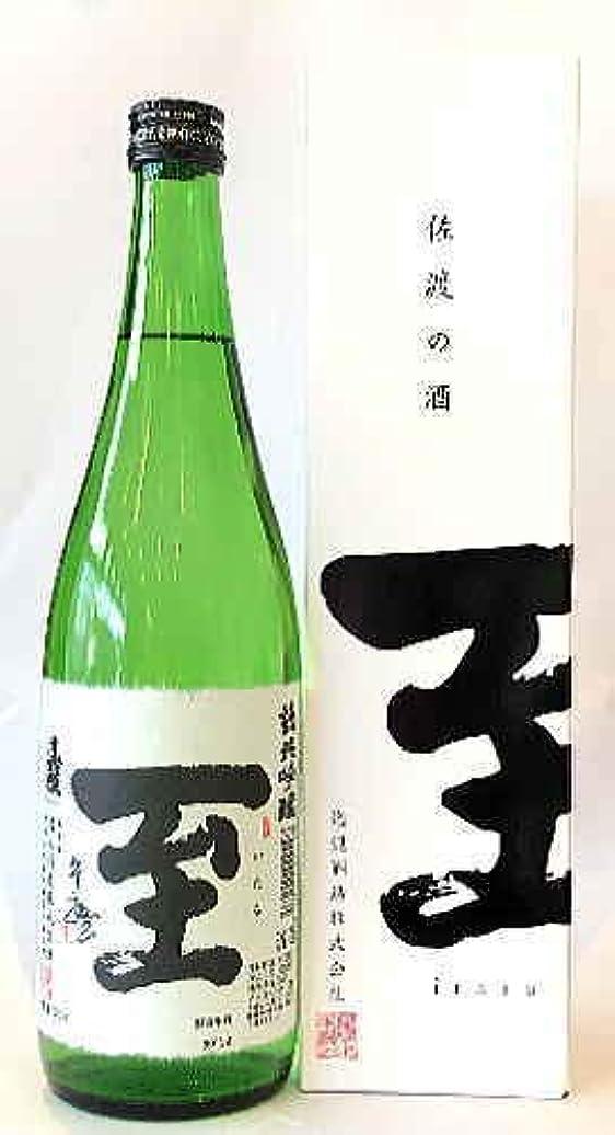 遷移バスルームフィドル日本酒 逸見酒造 真稜 至(いたる)純米吟醸 720ml 化粧箱なし