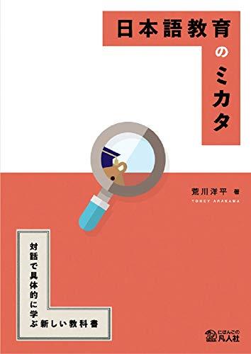 日本語教育のミカタ ―対話で具体的に学ぶ新しい教科書―の詳細を見る