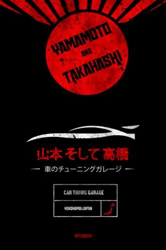 Notizbuch - Yamamoto and Takahashi - Car Tuning Garage - Yokohama/Japan   120 nummerierte Seiten - gepunktete Linien: Für Tuner, Schrauber, ... Japan-Fans und Menschen mit Benzin im Blut!
