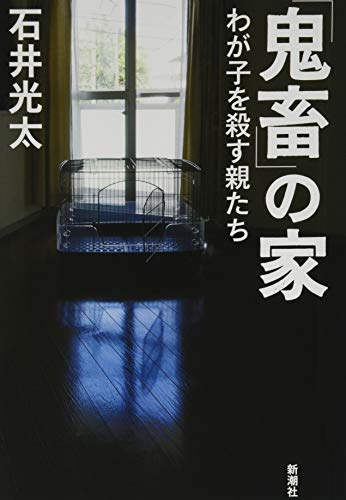 「鬼畜」の家:わが子を殺す親たちの詳細を見る