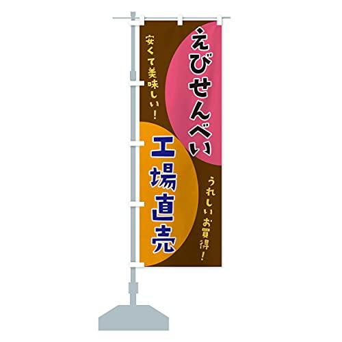 えびせんべい工場直売 のぼり旗 サイズ選べます(スリム45x180cm 左チチ)