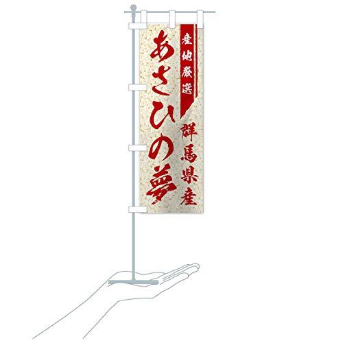 卓上ミニあさひの夢 のぼり旗 サイズ選べます(卓上ミニのぼり10x30cm 立て台付き)