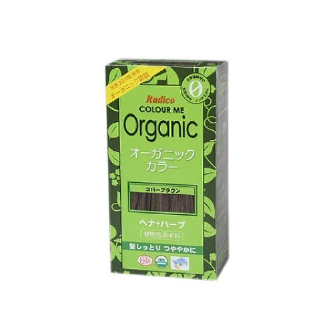 銛これまで線形COLOURME Organic (カラーミーオーガニック ヘナ 白髪用) コパーブラウン 100g